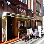 風土木 - 浜松町のフォーが名物の居酒屋「風土木」