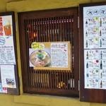 風土木 - 店外のメニュー表
