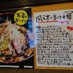 風土木 - 風土木の創作麺の説明
