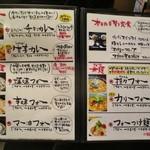 風土木 - 店内メニュー(ランチ)