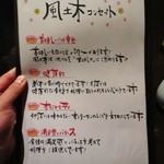 風土木 - 店内メニュー(コンセプト)