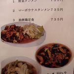 15965917 - 利用日のおすすめメニュー(2012/11/21撮影)