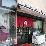 鎌倉紅谷 - お店の入り口