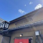 田楽座 わかや - お店外観。創業は1829年だそうです。