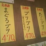 旨居屋 新八 上野駅前店 -