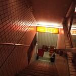 かしら屋 - 階段を下りてお店へ