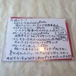 キッチン彩 - 店員さんが持って来てくれたメニューの中からデザートとコーヒーも付いたこの日のサービスランチ1050円を注文してみました。