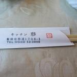 キッチン彩 -