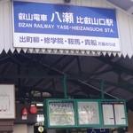 15969444 - 叡山電車の八瀬で降ります