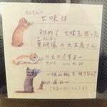 うどん sugita - 拘りの能書き