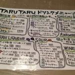 TARUTARU -