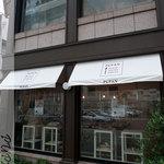 PUPAN - PUPAN 店の外観 By 「あなたのかわりに・・・」 http://anakawa.blog77.fc2.com/