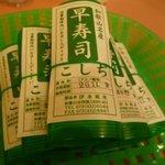 本家 アロチ 丸高 - 早寿司1