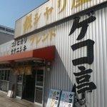 銀シャリ屋 ゲコ亭 - 店構え