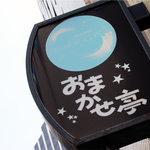 おまかせ亭 - 看板