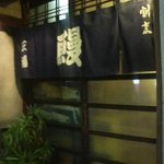 三福 - 入り口