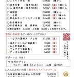 日本料理 昭栄館 - 2021年10月11日現在 テイクアウトお料理のラインナップです。