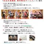 日本料理 昭栄館 - 当店恒例の「記念写真無料サービス」のご案内です。
