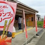 フラミンゴ - 弁当の売り場