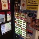 天ぷらそば ふくろう - 券売機