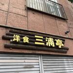 洋食 三浦亭 -