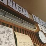 中清 - 壁には日本酒の銘柄がずら~り