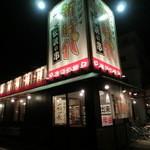 伝説の串 新時代 - 2012.11