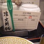 海女屋 - この注文書に書いてお寿司を注文します