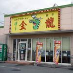 博多金龍 - 「金龍」店構え(2012年)