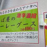 15986416 - 激辛濃縮の、そば屋のコーレーグース1本400円なり。辛いのが好きな方、どうぞ。