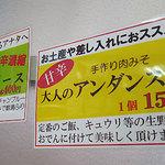 15986417 - 手作り肉みそ大人のアンダンスー(甘辛)も販売されてます。ご飯に野菜などなど。