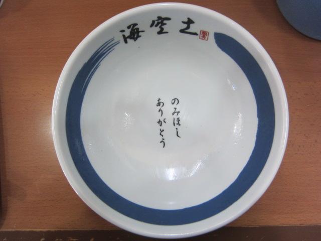 らー麺専科 海空土