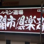 ホルモン道場闇市倶楽部 -