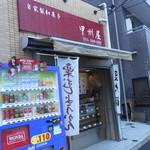 甲州屋 - 早稲田通りにあります