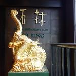 中国四川料理石林