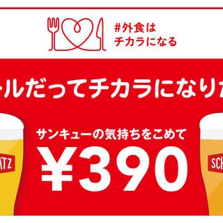 【#外食はチカラになる】最初の一杯390円!!