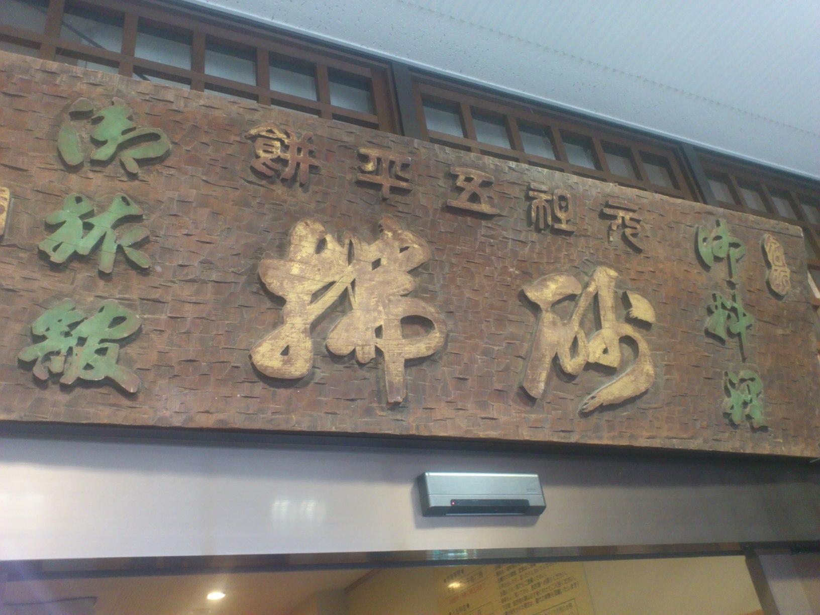 砂払温泉 name=