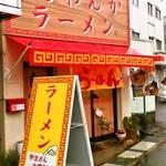 ラーメンくらわんか - 【2012.11.17】
