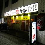 紅とん - エイデン名駅店の向かいです