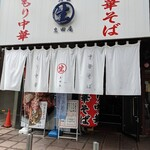 oomiyaikutaan - 店舗外観