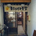 東京エガオ食堂 -
