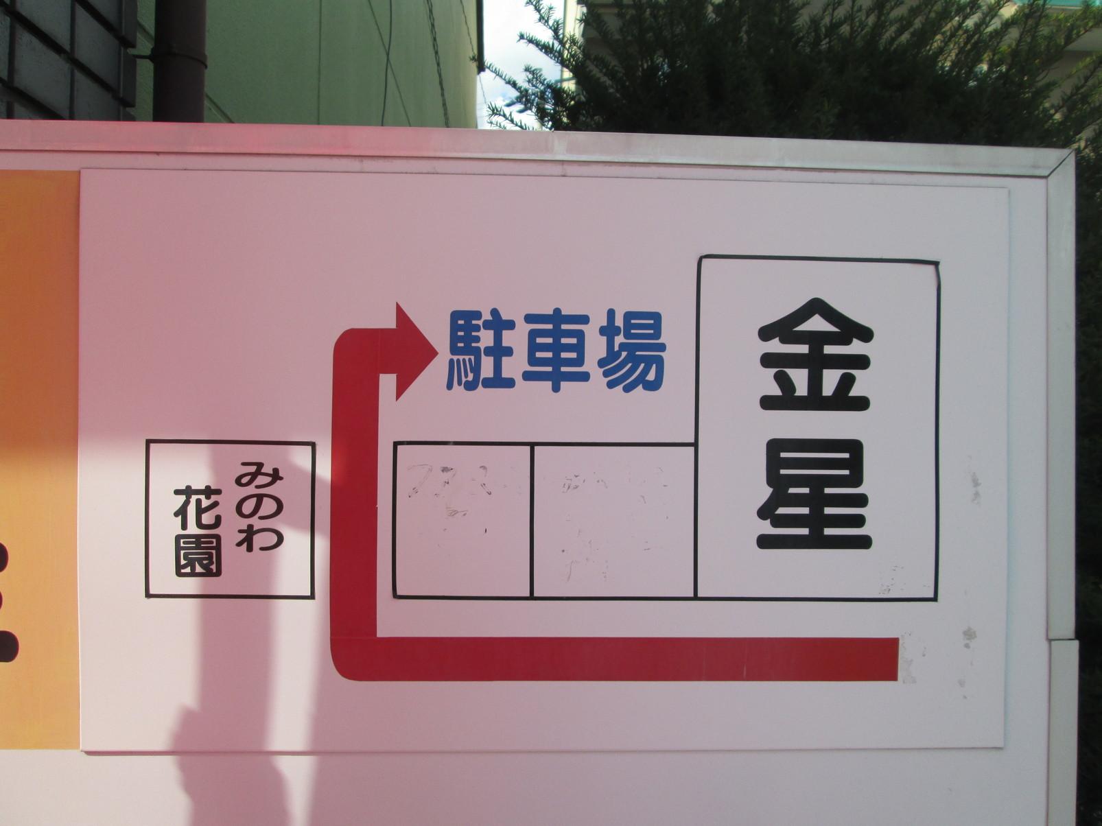 金星製菓舗 name=
