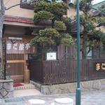 まご茶亭 - まご茶亭(山木旅館)