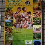 コートロッジ - オマケ②:5月末のスリランカ祭@代々木公園