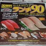 かっぱ寿司 - 新聞広告<表>(2012.11月)