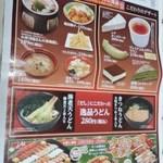 かっぱ寿司 - 新聞広告<裏>(2012.11月)