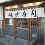 双葉寿司 - 沼津港飲食店街にあります