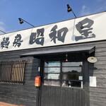 麺房 昭和呈 -