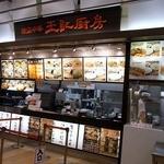 王記厨房 大日店 -