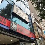 プライベート個室×旬菜居酒屋 魚々ろ - 2階です٩( ᐛ )و